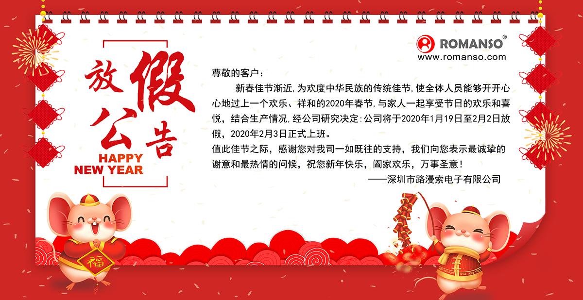 路漫索春节放假公告